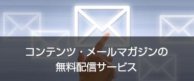コンテンツ・メールマガジンの無料配信サービス